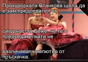 Прокурорката Станкова щяла да е зам председател по сигурността.Боже, че те с председателката не  различават компютър от пръскачка.
