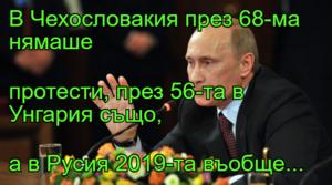 В Чехословакия през 68-ма нямаше протести, през 56-та в Унгария също, а в Русия 2019-та въобще...