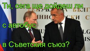 Ти, сега ще дойдеш ли с автобус в Съветския съюз?