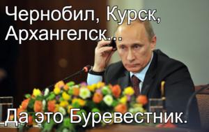 Чернобил, Курск, Архангелск...  Да это Буревестник.