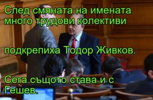 След смяната на имената много трудови колективи подкрепиха Тодор Живков. Сега същото става и с Гешев.