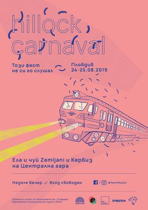 Музика на живо ще звучи на гарата в Пловдив и на още три дестинации през уикенда