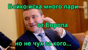 Бойко иска много пари            от Европа но не чух за кого...
