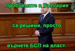 Проблемите в България са решими, просто върнете БСП на власт.