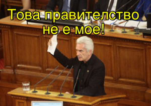 Това правителство не е мое!