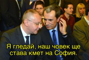 Я гледай, наш човек ще става кмет на София.