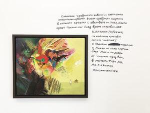 (почти) Картини. Недко Солаков
