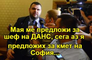 Мая ме предложи за шеф на ДАНС, сега аз я  предложих за кмет на София...