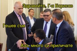 Здравейте, Г-н Борисов Гешев съм Ааа, много си приличате