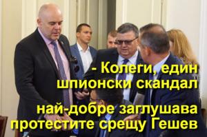 - Колеги, един шпионски скандал най-добре заглушава протестите срещу Гешев