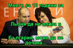 Много са 10 години за Льоня да не влиза в България, може да не дочака...