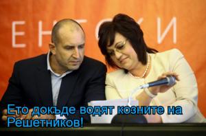 Ето докъде водят козните на Решетников!