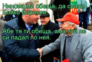 Нинова ми обеща, да свали Бойко Борисов. Абе тя ти обеща, ама той не си падал по нея.