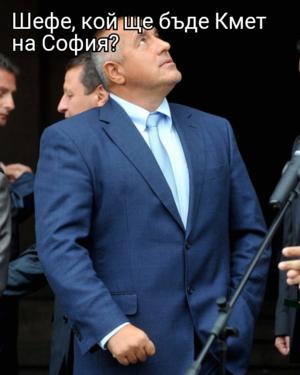 Шефе, кой ще бъде Кмет на София?