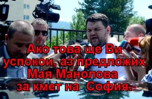 Ако това ще Ви успокои, аз предложих Мая Манолова  за кмет на  София.