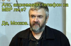 Ало, анонимният телефон на МВР ли е? Да, Москов.