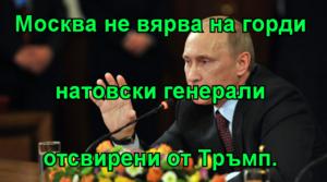 Москва не вярва на горди натовски генерали отсвирени от Тръмп.