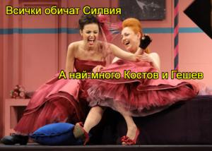 Всички обичат Силвия А най-много Костов и Гешев