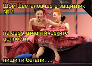 Щом Цветанов ще е защитник № 1 на евро-атлантическите ценности,  пиши ги бегали. ...