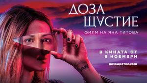 """""""Доза Щастие"""" изненадва с впечатляващ нов трейлър и премиера на 8 ноември"""