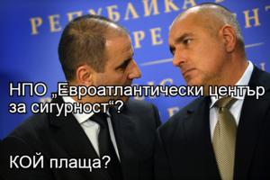 """НПО """"Евроатлантически център за сигурност""""? КОЙ плаща?"""