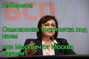 Изберете: Самоковска тротинетка под наем или Москвич от Москва назаем?