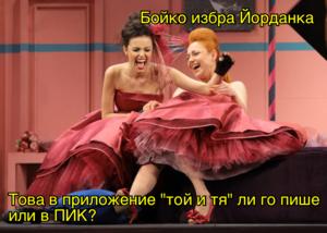 """Бойко избра Йорданка  Това в приложение """"той и тя"""" ли го пише или в ПИК?"""