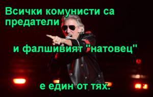 """Всички комунисти са предатели и фалшивият """"натовец"""" е един от тях."""