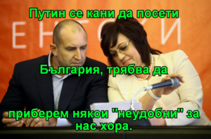 """Путин се кани да посети България, трябва да приберем някои """"неудобни"""" за нас хора."""