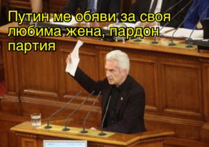 Путин ме обяви за своя любима жена, пардон партия