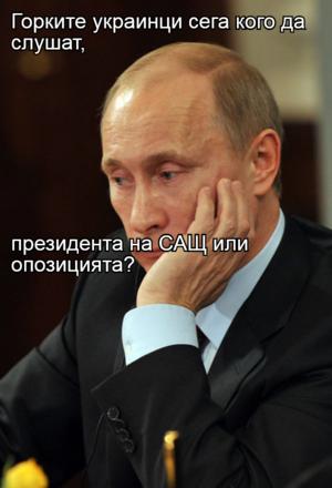 Горките украинци сега кого да слушат, президента на САЩ или опозицията?
