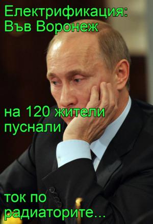 Електрификация: Във Воронеж на 120 жители пуснали ток по радиаторите...