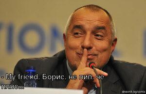 - My friend, Борис, не пип, че  пляс...