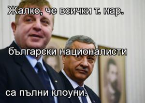 Жалко, че всички т. нар.  български националисти  са пълни клоуни.