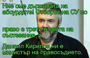 Ние сме държавата на абсурдите! Отборът на СУ по  право е трети в света на състезание, а Данаил Кирилов ни е министър на правосъдието.
