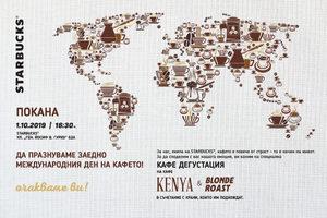 Starbucks® празнува Международния ден на кафето с дегустации във всичките си заведения