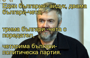 Един българин- айдук, двама българи-чета, трима българи -чета с поредател,  четирима българи- политическа партия.