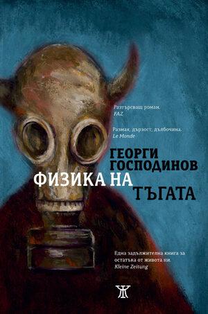 """Осмото издание на """"Физика на тъгата"""" излиза с корица от Теодор Ушев"""
