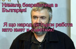 Нямало безработица в България!  Я що народ си търси работа като кмет и съветник!