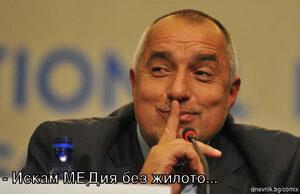 - Искам МЕДия без жилото...