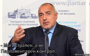 - Магистрален, а не  Парламентарен контрол...
