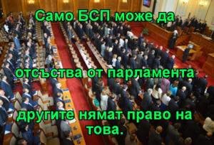 Само БСП може да отсъства от парламента другите нямат право на това.