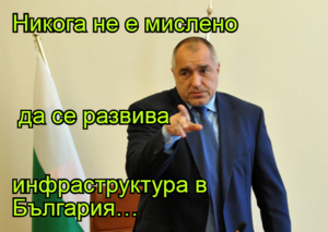 Никога не е мислено   да се развива инфраструктура в България…