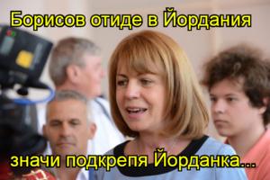 Борисов отиде в Йордания   значи подкрепя Йорданка...