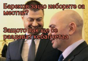 Бареков защо изборите са местни? Защото пак ще се раздават кебапчетаа