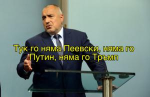 Тук го няма Пеевски, няма го Путин, няма го Тръмп