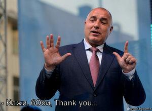 - Кажи, бОби, Thank you...