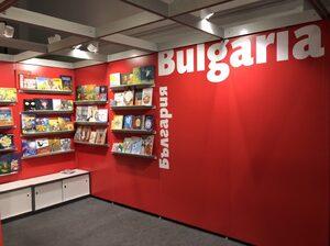 Снимка на деня: Българският щанд на книжния панаир във Франкфурт