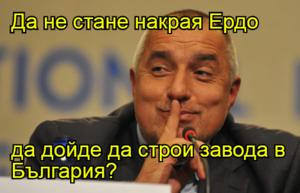Да не стане накрая Ердо  да дойде да строи завода в България?