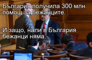 България получила 300 млн. помощ за бежанците. И защо, нали в България бежанци няма.